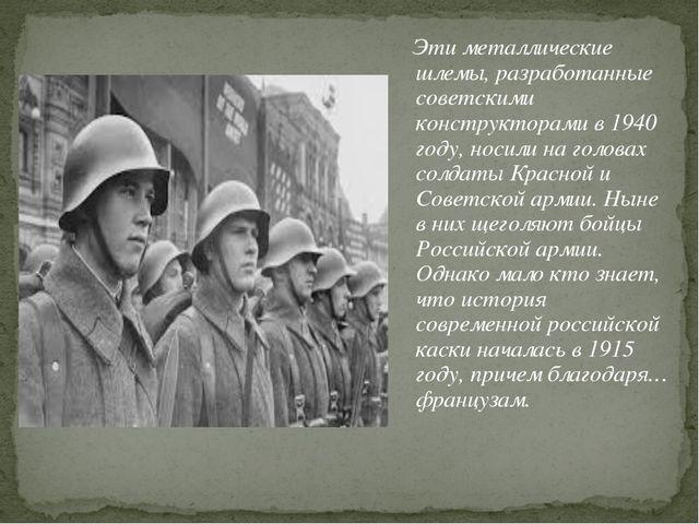 Эти металлические шлемы, разработанные советскими конструкторами в 1940 году...