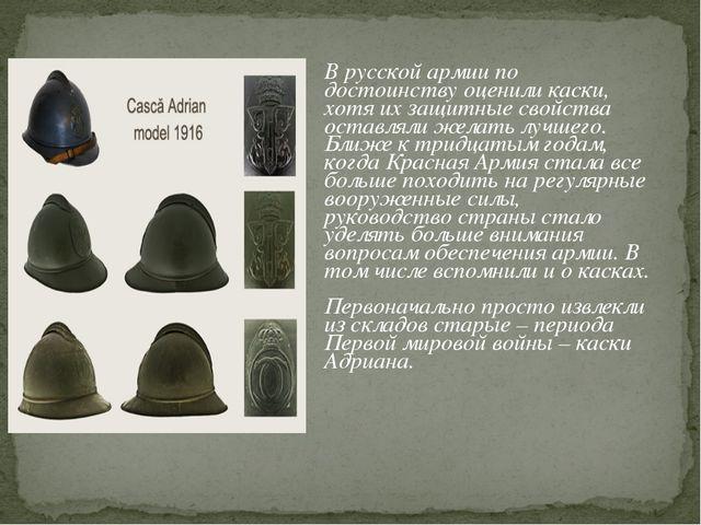 В русской армии по достоинству оценили каски, хотя их защитные свойства оста...