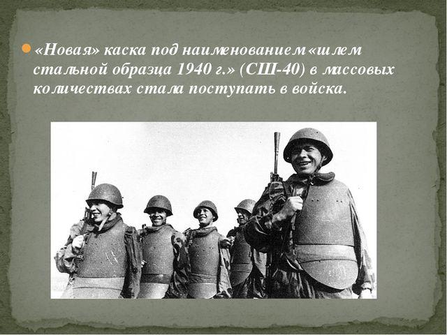 «Новая» каска под наименованием «шлем стальной образца 1940 г.» (СШ-40) в мас...