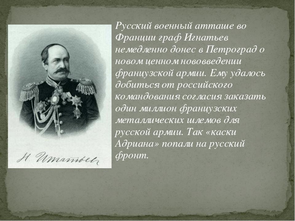 Русский военный атташе во Франции граф Игнатьев немедленно донес в Петроград...