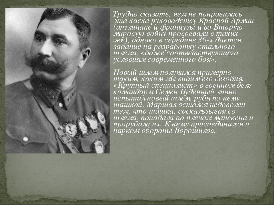 Трудно сказать, чем не понравилась эта каска руководству Красной Армии (англ...