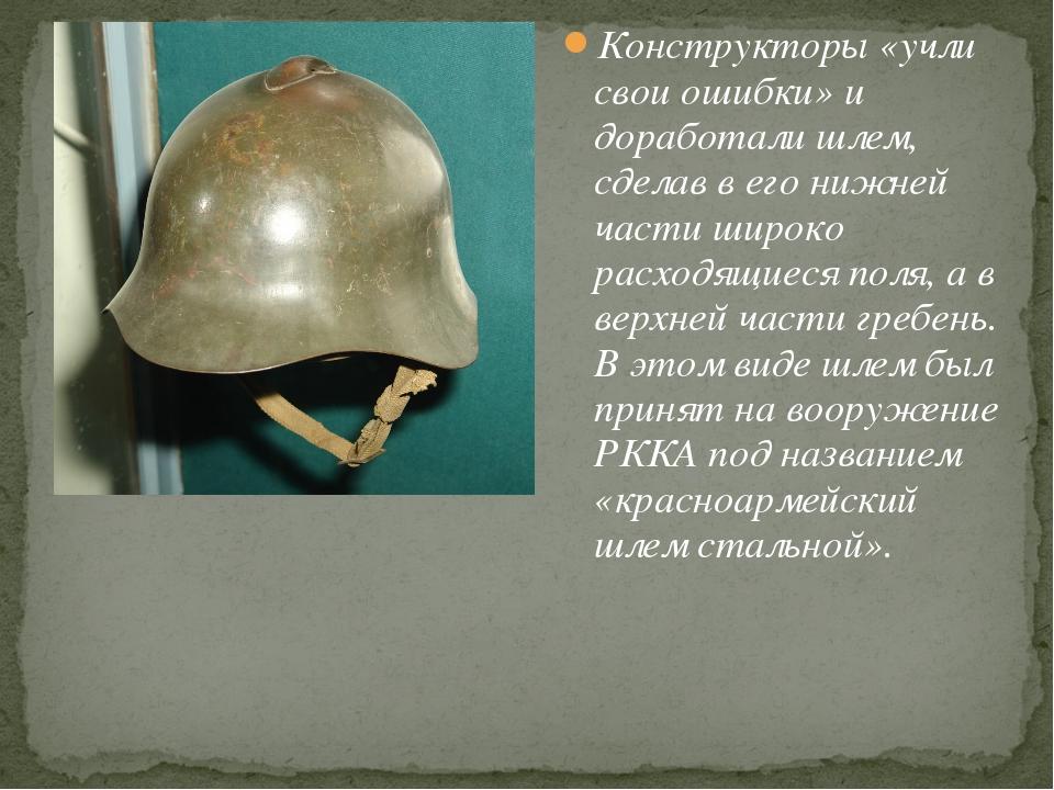 Конструкторы «учли свои ошибки» и доработали шлем, сделав в его нижней части...