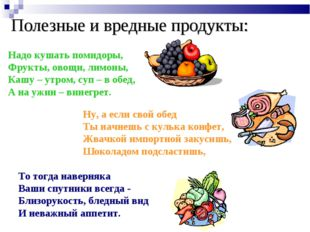 Полезные и вредные продукты:  Надо кушать помидоры, Фрукты, овощи, лимоны, К