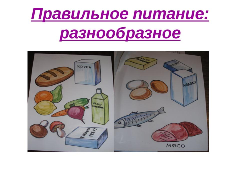 Правильное питание: разнообразное