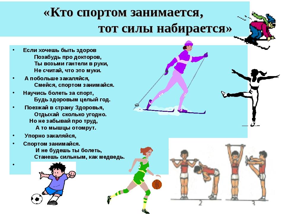 «Кто спортом занимается, тот силы набирается» Если хочешь быть здоров ...