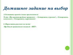 Домашнее задание на выбор 1.Составить проект (план прилагается) Тема: «Мы про