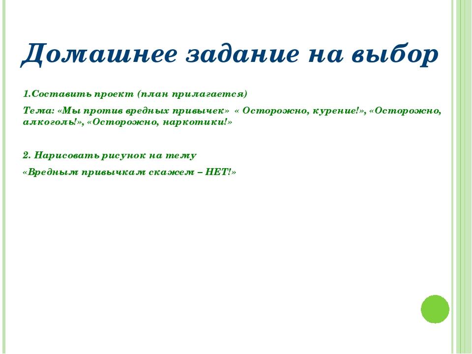 Домашнее задание на выбор 1.Составить проект (план прилагается) Тема: «Мы про...