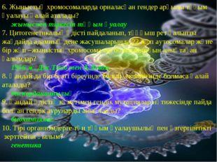 6. Жыныстық хромосомаларда орналасқан гендер арқылы тұқым қуалауы қалай атал