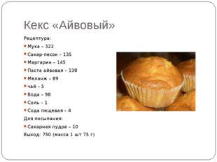 Кекс «Айвовый» Рецептура: Мука – 322 Сахар-песок – 135 Маргарин – 145 Паста а