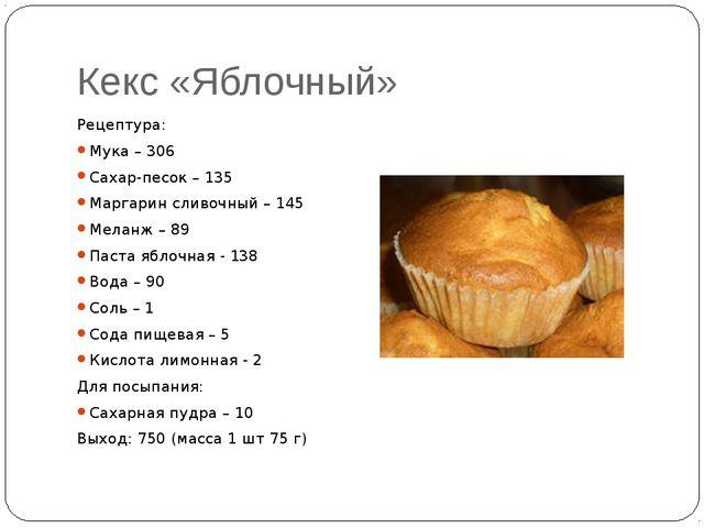 Кекс «Яблочный» Рецептура: Мука – 306 Сахар-песок – 135 Маргарин сливочный –...