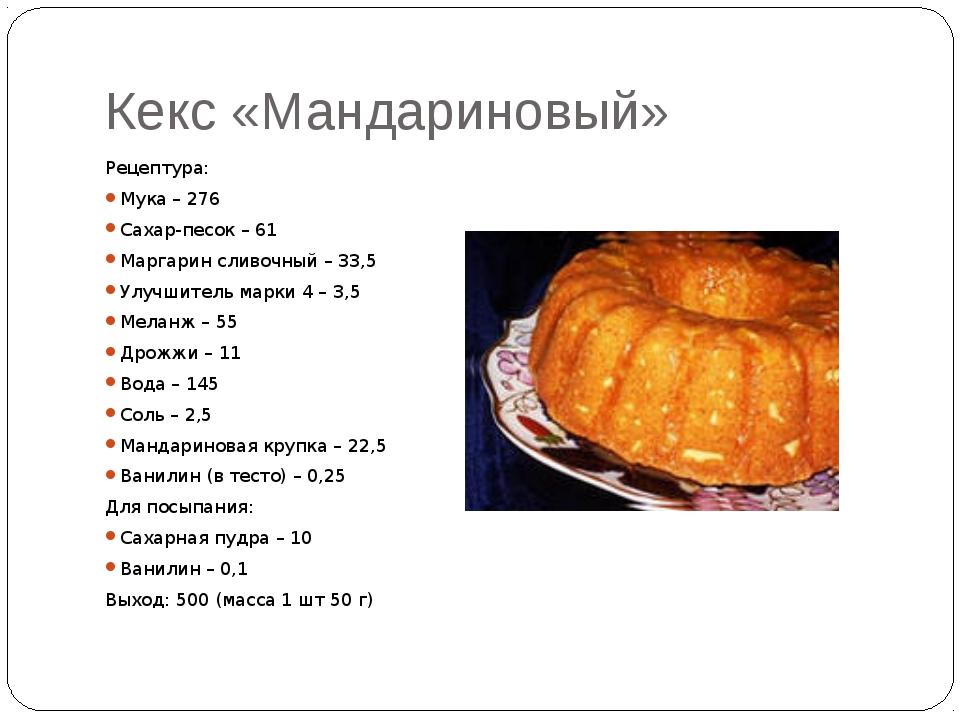 Кекс «Мандариновый» Рецептура: Мука – 276 Сахар-песок – 61 Маргарин сливочный...