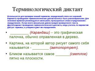 Терминологический диктант _________ (Карандаш) – это графическая палочка, обы