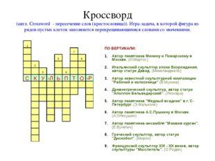 Кроссворд (англ. Crossword - пересечение слов (крестословица)). Игра-задача,