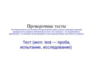 Проверочные тесты Тестовый контроль дает возможность при незначительных затра