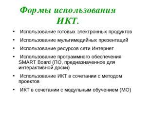 Формы использования ИКТ. Использование готовых электронных продуктов Использо