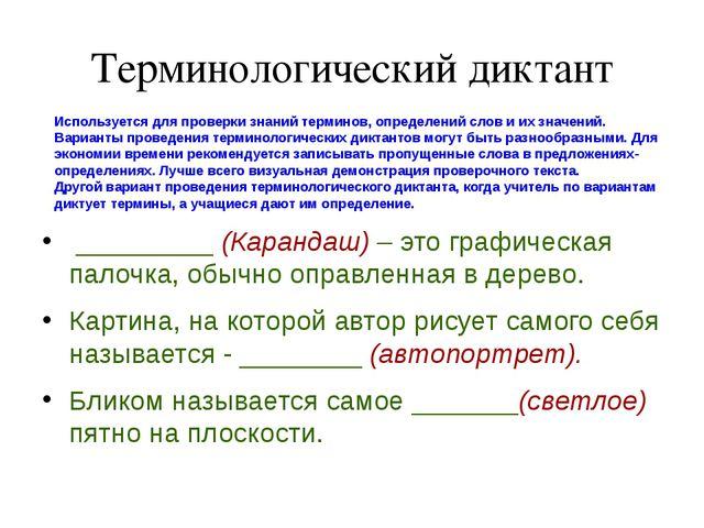 Терминологический диктант _________ (Карандаш) – это графическая палочка, обы...