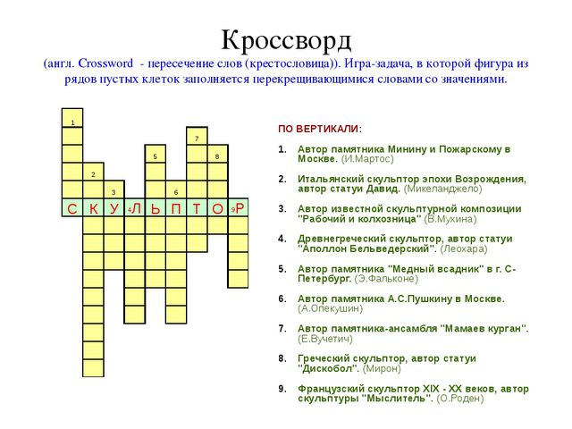 Кроссворд (англ. Crossword - пересечение слов (крестословица)). Игра-задача,...