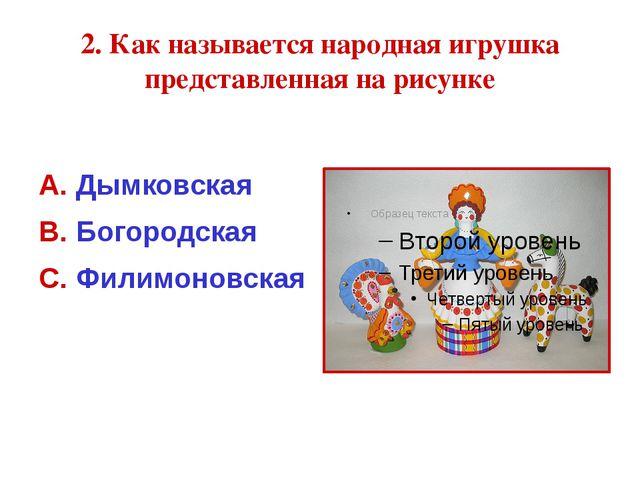 2. Как называется народная игрушка представленная на рисунке Дымковская Богор...
