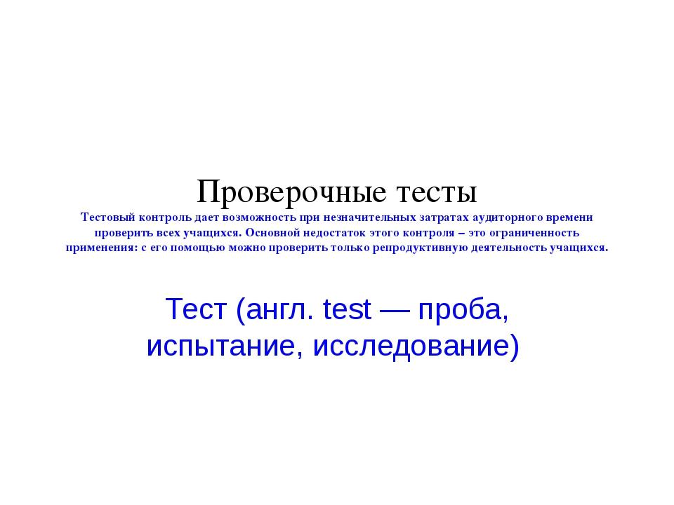 Проверочные тесты Тестовый контроль дает возможность при незначительных затра...
