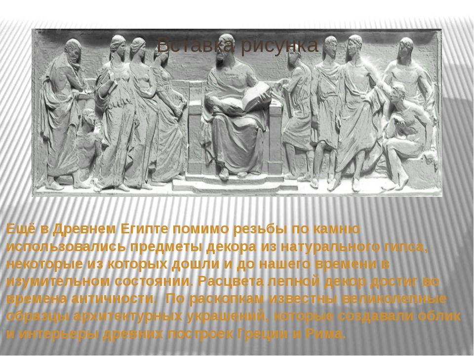 Ещё в Древнем Египте помимо резьбы по камню использовались предметы декора из...