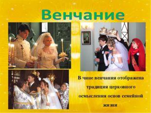 В чине венчания отображена традиция церковного осмысления основ семейной жизни