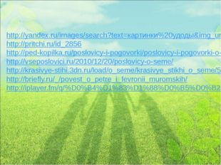 http://yandex.ru/images/search?text=картинки%20удоды&img_url http://pritchi.r