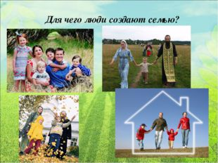 Для чего люди создают семью?