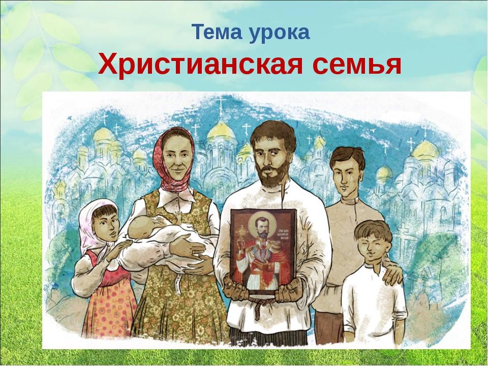 Тема урока Христианская семья