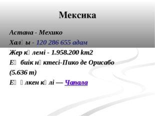 Мексика Астана - Мехико Халқы - 120 286 655 адам Жер көлемі - 1.958.200 km2 Е