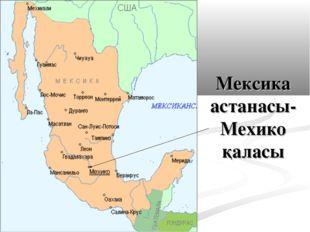 Мексика астанасы- Мехико қаласы
