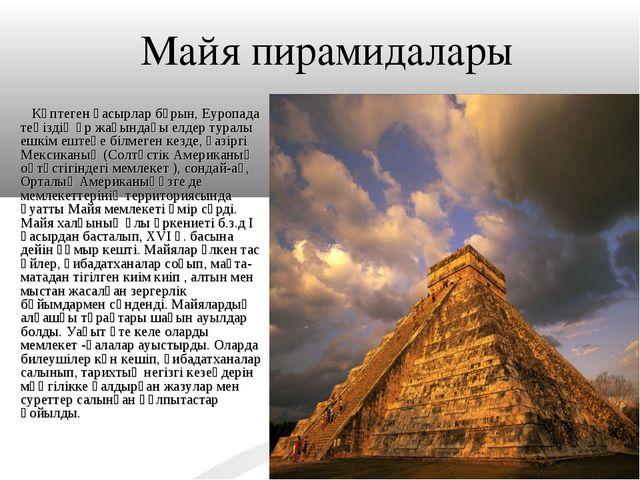 Майя пирамидалары Көптеген ғасырлар бұрын, Еуропада теңіздің әр жағындағы ел...