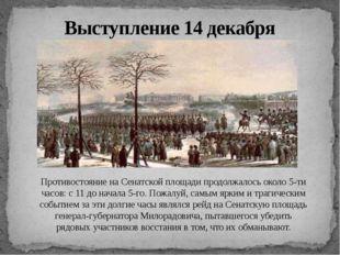 Выступление 14 декабря Противостояние на Сенатской площади продолжалось около