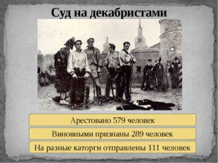Суд на декабристами Арестовано 579 человек Виновными признаны 289 человек На