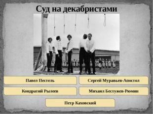 Суд на декабристами Павел Пестель Кондратий Рылеев Сергей Муравьев-Апостол Ми