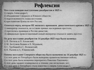 Рефлексия Что стало поводом выступления декабристов в 1825 г.: 1) смерть Алек