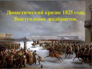 Династический кризис 1825 года. Выступление декабристов.