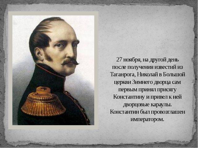 27 ноября, на другой день после получения известий из Таганрога, Николай в Бо...
