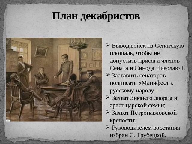 План декабристов Вывод войск на Сенатскую площадь, чтобы не допустить присяги...