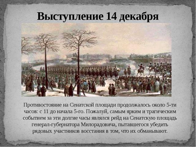 Выступление 14 декабря Противостояние на Сенатской площади продолжалось около...