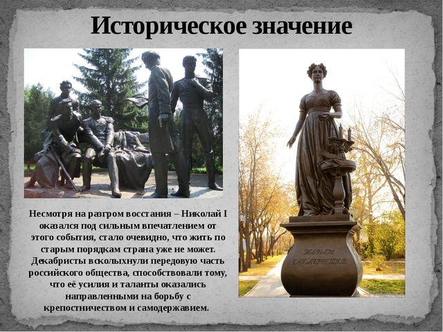 Историческое значение Несмотря на разгром восстания – Николай I оказался под...