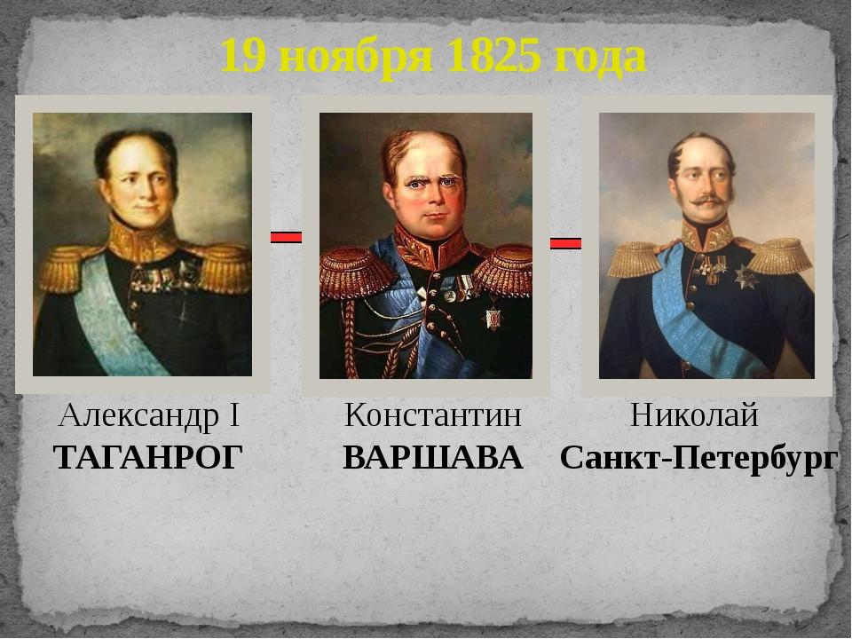 19 ноября 1825 года