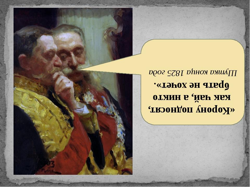«Корону подносят, как чай, а никто брать не хочет». Шутка конца 1825 года