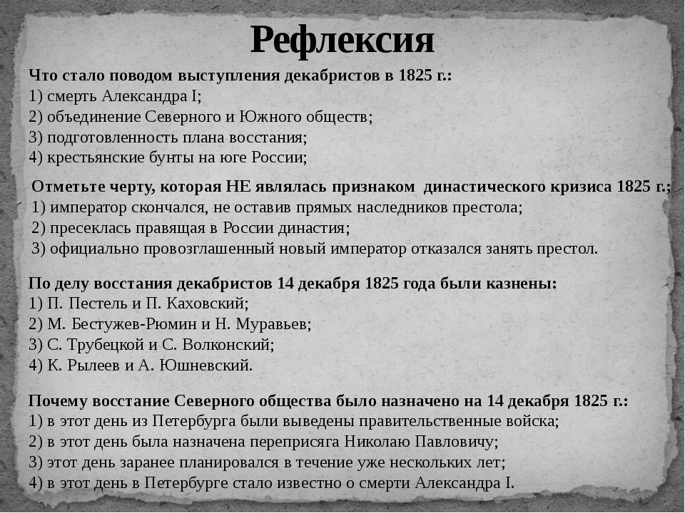 Рефлексия Что стало поводом выступления декабристов в 1825 г.: 1) смерть Алек...