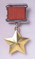 Медаль «Золотая Звезда» — атрибут Героя Советского Союза