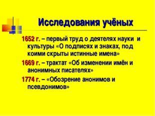 Исследования учёных 1652 г. – первый труд о деятелях науки и культуры «О подп