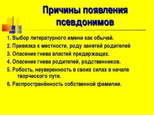Причины появления псевдонимов 1. Выбор литературного имени как обычай. 2. При