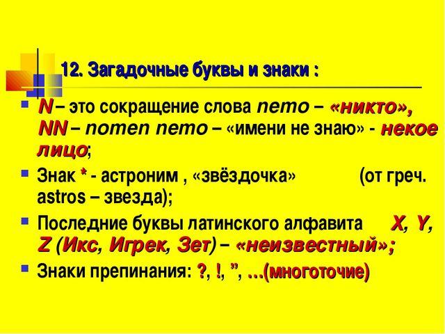 12. Загадочные буквы и знаки : N – это сокращение слова nemo – «никто», NN –...