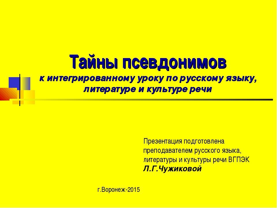 Тайны псевдонимов к интегрированному уроку по русскому языку, литературе и ку...