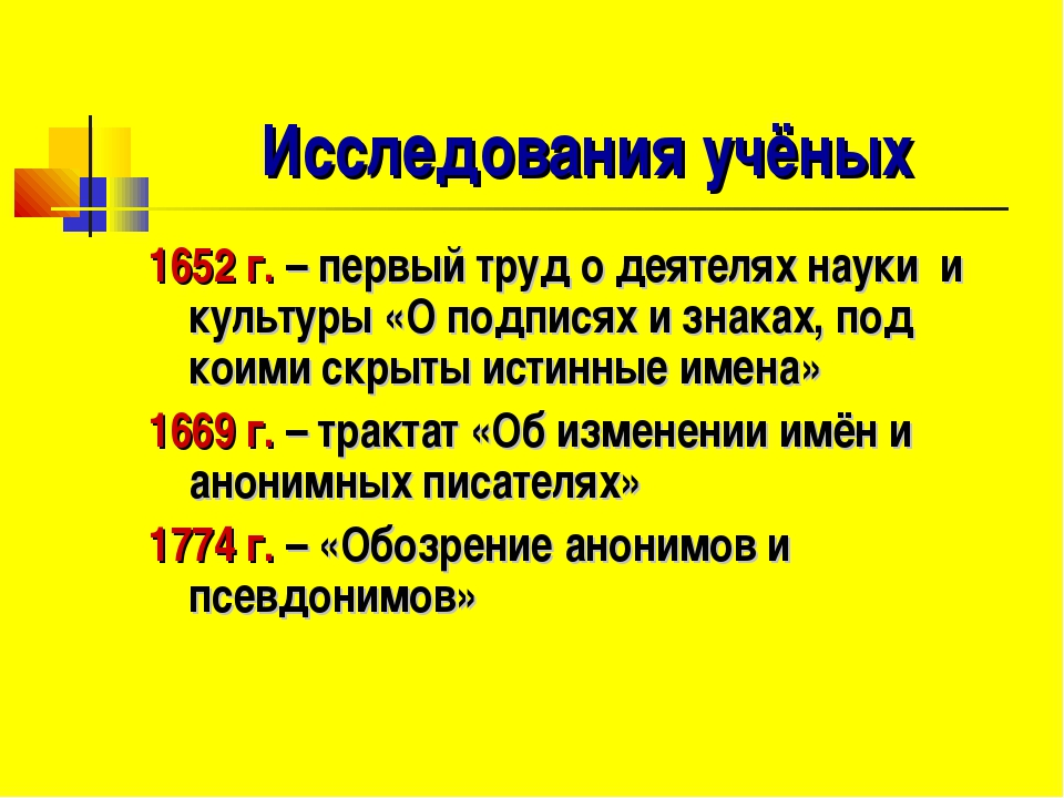 Исследования учёных 1652 г. – первый труд о деятелях науки и культуры «О подп...