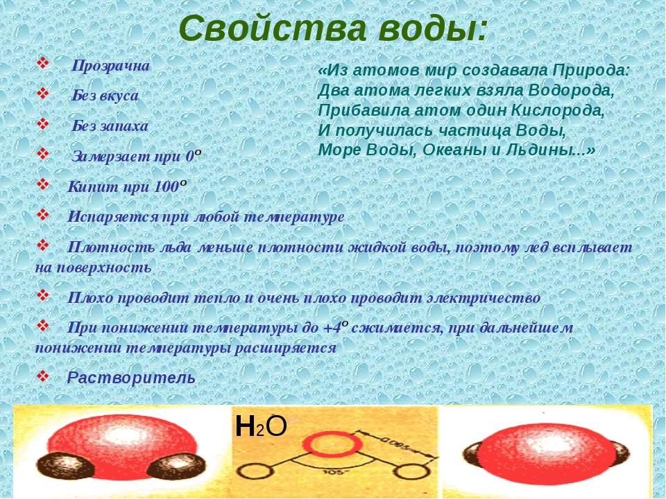 Свойства воды: Прозрачна Без вкуса Без запаха Замерзает при 0º Кипит при 100º...